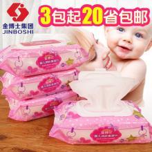 【金博仕】80抽婴儿润肤柔 卫生湿巾幼儿无香带盖新生儿童宝宝湿纸巾