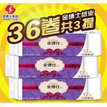 【金博仕】小卷纸 4层36卷卫生纸无芯卷纸厕纸手纸卷筒纸家庭装家用