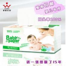 万方纸业 宝宝时代婴儿专用抽纸 原生木浆餐巾纸 不含荧光剂纸巾 包邮