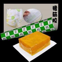 【样品】纸尿裤橡筋胶 HN-1078 热熔压敏 高内聚力强粘型