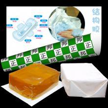 【样品】纸尿裤结构胶 热熔压敏HN-1095 通透无味低温喷涂