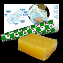 【样品】纸尿裤结构胶 无纺布热熔压敏胶 HN-1097热熔胶