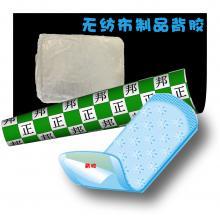 【样品】无纺布背胶 卫生巾背胶 海绵背胶 HN-1033 无胶转移