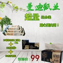 【许昌曼迪纸业】24卷本色纸*2+12包软抽+30包手帕纸