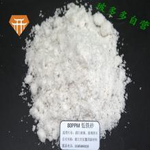 80PPM级低铁砂