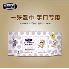 【茶花女】宝宝安婴儿专用湿纸巾 无香型 宝宝手口清洁 臀部护肤 盒装80抽