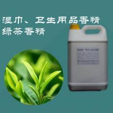 【澳隆香精香料】湿巾、卫生用品香精绿茶香精