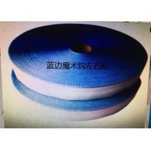 【烨信】蓝边魔术钩左右贴