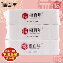卫生纸厂家直销包邮速溶卷纸 卷筒纸 厕所纸 家用卫生纸36卷