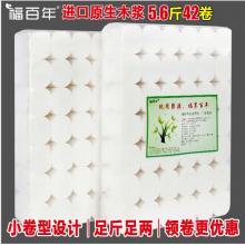 原生木浆节约型加厚无芯妇婴无香实惠速溶压花卷筒卫生纸厂家