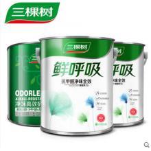 三棵树乳胶漆 健康+鲜呼吸抗甲醛净味全效 内墙 墙面漆 涂料套装