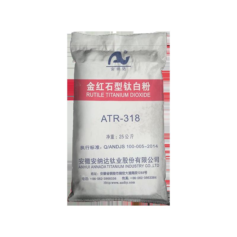 安纳达ATR-318钛白粉 金红石型钛白粉 建筑涂料工业漆水性体系用(自营)