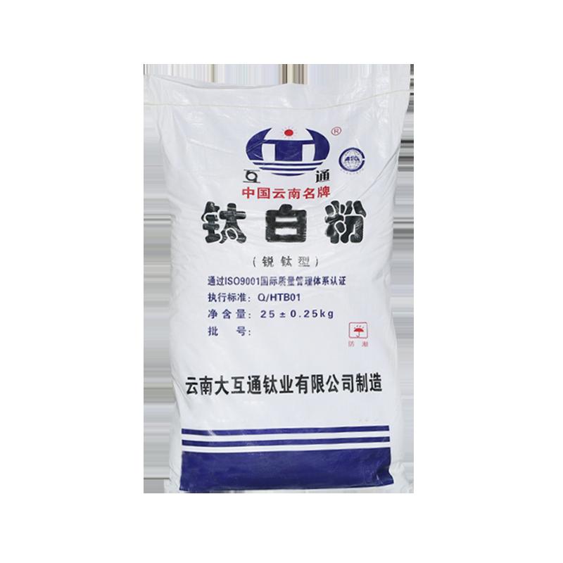 大互通HTA-120锐钛型钛白粉 通用型高白度涂料油墨塑料用钛白粉