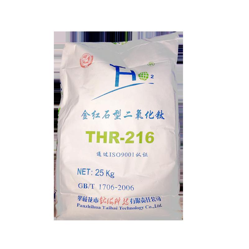 钛海THR-216钛白粉 涂料级金红石型钛白粉 造纸用二氧化钛高白度