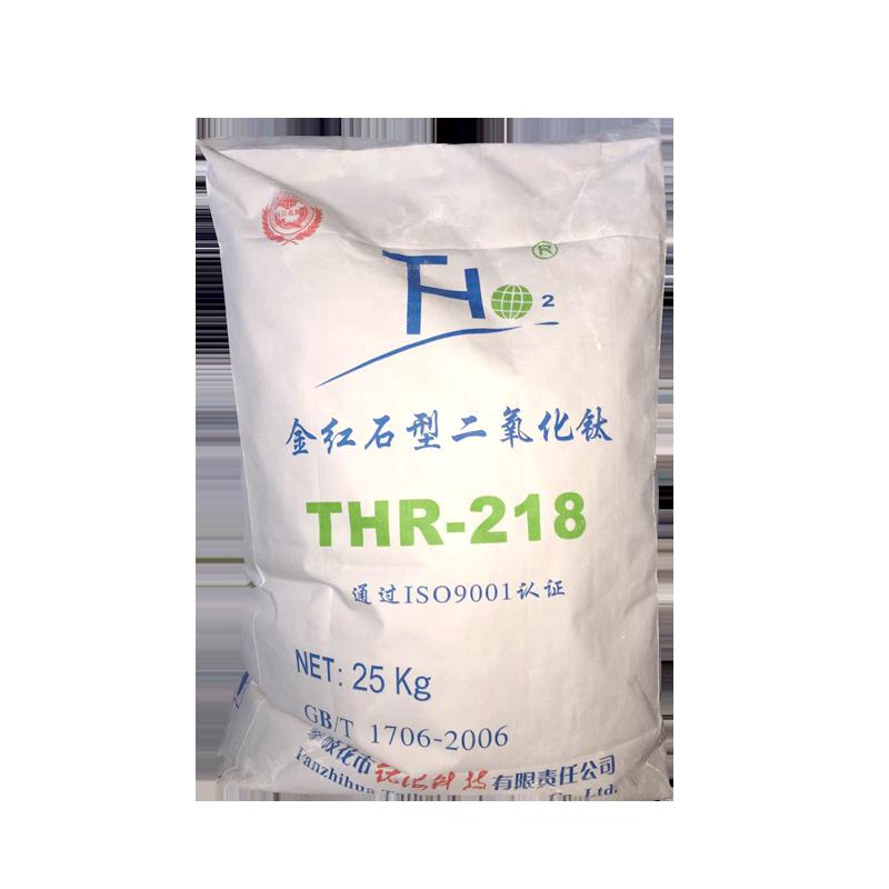 钛海THR-218钛白粉 金红石型二氧化钛 高白度易分散通用型钛白粉