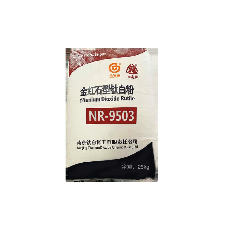 南钛NR-9503钛白粉 金红石型钛白粉 高白度水性涂料油墨乳胶漆用二氧化钛