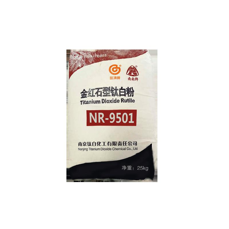 南钛NR-9501钛白粉 金红石型钛白粉 油性涂料塑料油墨专用二氧化钛高白度钛白粉